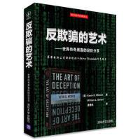 反欺骗的艺术――世界传奇黑客的经历分享 (美) 米特尼克(Mitnick, K. D.),(美) 西蒙(Simon, W.  9787302369738