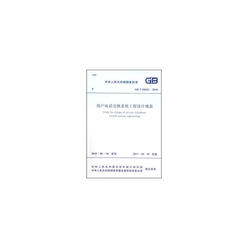 用户电话交换系统工程设计规范 gb/t50622-2010 9158017756104