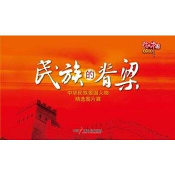 《民族的脊梁——中华民族爱国人物精选图片展》