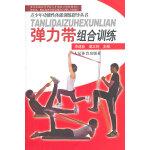 弹力带组合训练--青少年功能性体能训练指导丛书