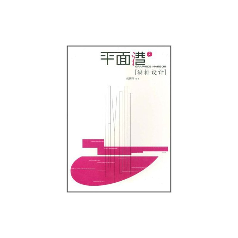 平面港:编排设计 成朝晖 9787810199261 中国美术学院出版社[创文图书
