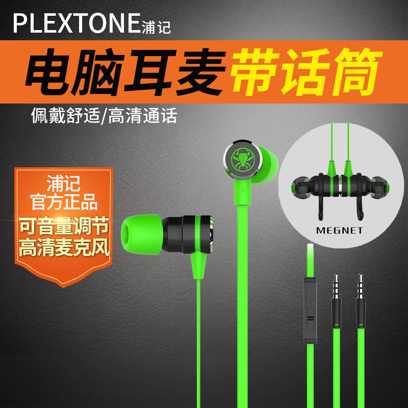 PLEXTONE/浦记 S20入耳式 重低音跑步线控挂耳式带麦 运动耳机跑步神器 防脱落 记忆丝耳挂
