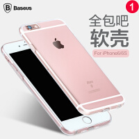 【包邮】倍思 iPhone6s手机壳苹果6 透明套iPhone6硅胶防摔软