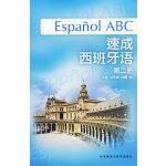 速成西班牙语(第2册)(附MP3光盘)