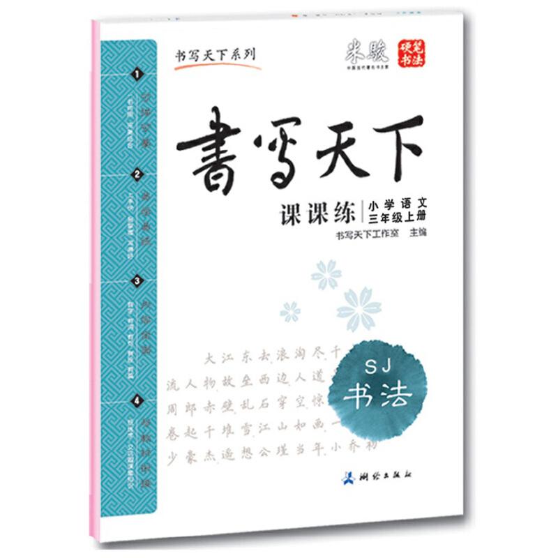 《小学练语文课课三上册小学(苏教版)--米骏硬年级讲话结业式图片