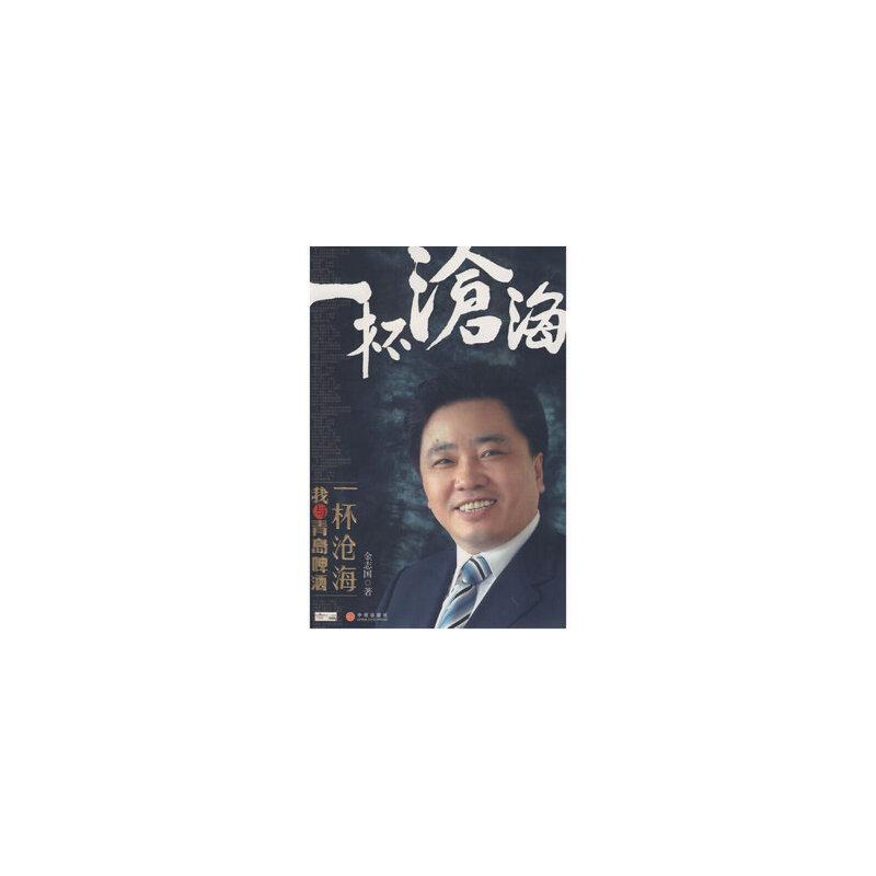 我与青岛啤酒 金志国 9787508611785 中信出版社