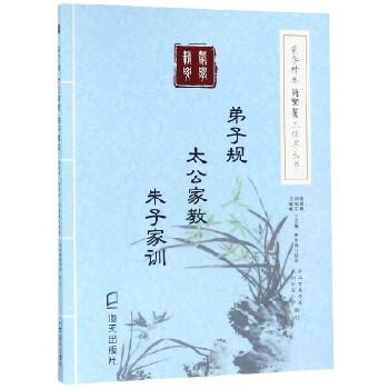 弟子规太公家教朱子家训/蒙学精要简繁篆三体字丛书