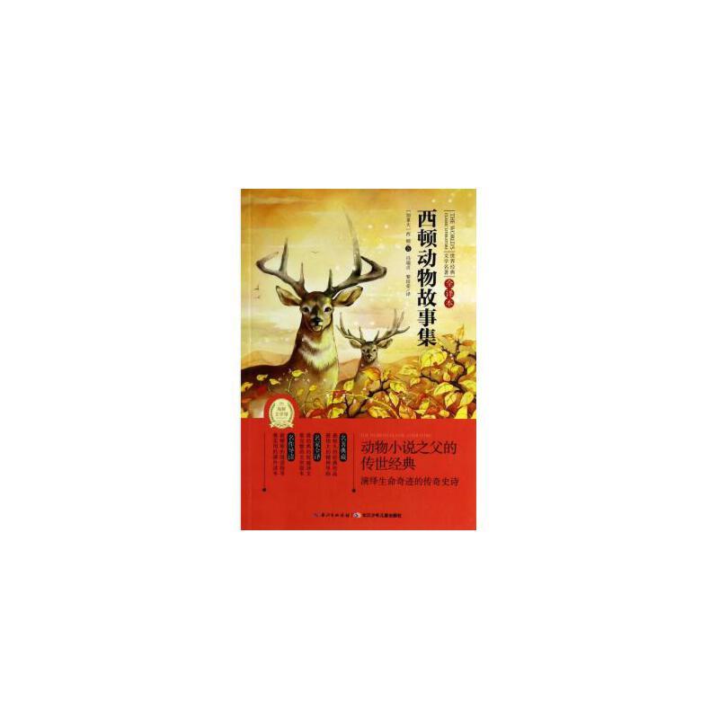 《西顿动物故事集(全译本)/世界经典文学名著》()
