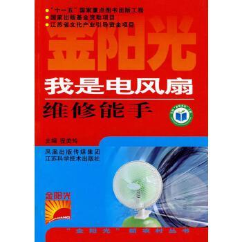 我是电风扇维修能手_我是电风扇维修能手电子书在线