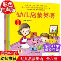 幼儿启蒙英语4册(附赠光盘) 轻松学幼儿英语  少儿童英语阅读教材 儿童启蒙早教书籍