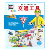 中国第一套儿童情景百科:交通工具