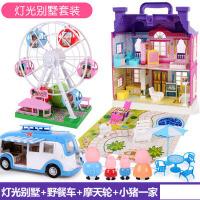 粉红玩具男女儿童别墅过家家套装猪小妹佩奇小猪轨道汽车玩具城堡套装女孩玩具