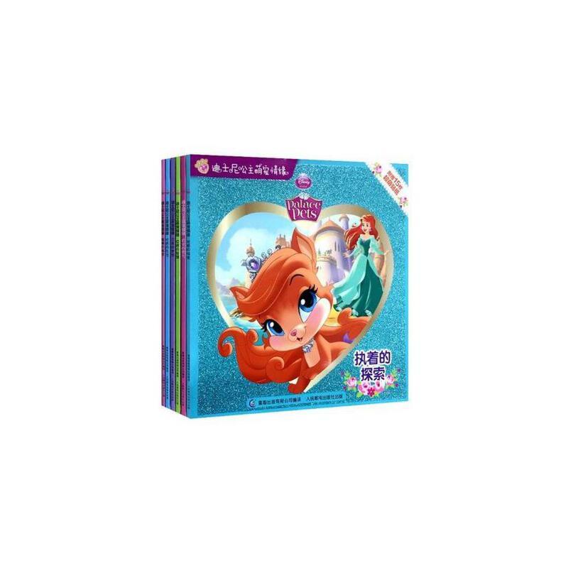 迪士尼公主萌宠情缘(共6册)儿童教辅 绘画漫画连环画卡通图画书