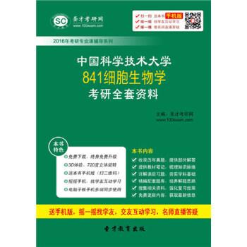 [考研习题]2017年中国科学技术大学841细胞生物学
