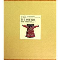 故宫经典:清宫服饰图典