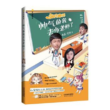 帅气的我去当老师了 水淼、宏玖 9787201110400
