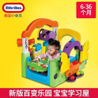 美国小泰克Little Tikes 2014新版百变儿童乐园 宝宝学习屋 游戏桌 儿童益智早教玩具