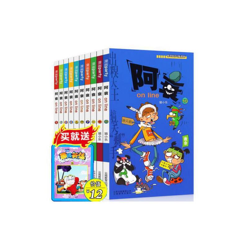 赠套袋单本卡通v套袋阿衰漫画书1~10漫画10本儿童漫画书少全套漫画书四格漫画诚信的漫画关于图片