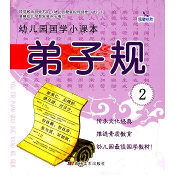 《弟子规2:幼儿园国学小课本》(范丽.)【简介
