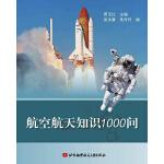 航空航天知识1000问(电子书)
