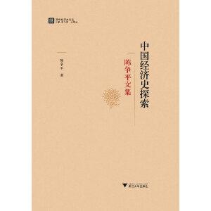 中国经济史探索:陈争平文集(从中外经济关系史、企业企业家及工商社团、经济史三个方面分析解读中国经济史的演变)