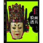 图说中国非物质文化遗产--中国最美面具脸谱