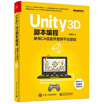 Unity 3D脚本编程