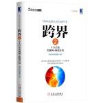 跨界2:十大行业互联网 转型红利(全彩精装)
