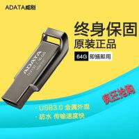 Adata/威刚64g优盘 USB3.0 不绣钢金属 UV131车载防水U盘 64G【正品行货】