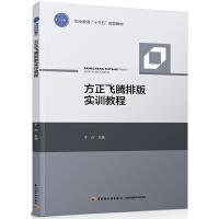"""方正飞腾排版实训教程(职业教育""""十三五""""规划教材)"""