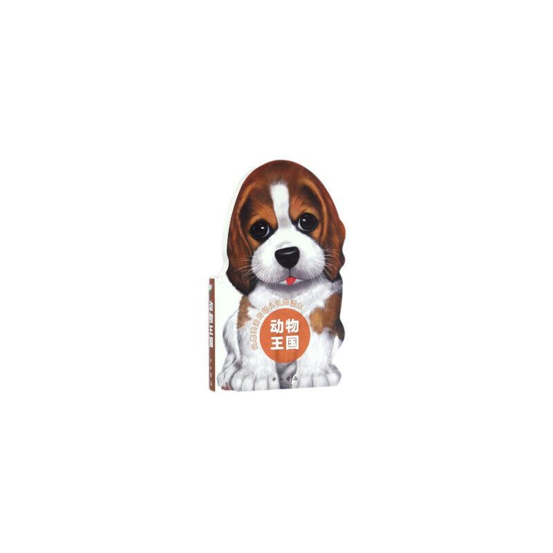 动物王国 英国兄弟儿童出版公司,周世平;上海巨童文化编组 9787547509
