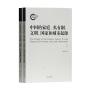 中国的家庭、私有制、文明、国家和城市起源(全二册)