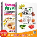 抗癌食疗(共2册):天然抗癌饮食+乳腺癌患者的食疗日志
