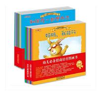 小兔杰瑞情商培育绘本系列第一辑全8册 第二辑全8册 共16册 妈妈,我能行 我不想上幼儿园 我能一起玩吗等16册