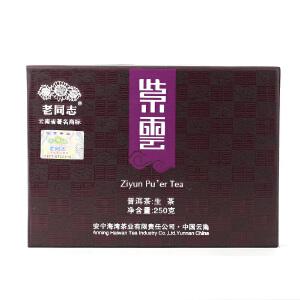 【十砖】2011年老同志精品紫云 紫芽仓储好 海湾茶厂 生茶
