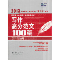 同等学力申请硕士学位英语考试写作高分范文100篇 【正版书籍】