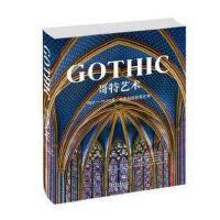 包邮 哥特艺术:中世纪的视觉艺术 9787805015323 欧洲建筑