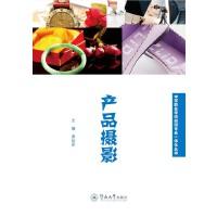 产品摄影(中等职业学校动漫专业一体化丛书)(电子书)