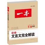 2017 一本 初中文言文完全解读 人教版7-9年级全一册(文言文备课提点、素材、课文全解模拟训练)