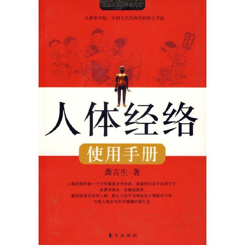 人体经络使用手册(2007年度中国优秀健康图书)
