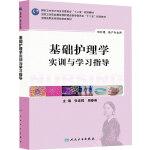 基础护理学实训与学习指导(高职护理配教)