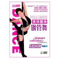 正版钢管舞教学光盘dvd动感活力:入门篇教材DVD美体/塑身/减肥