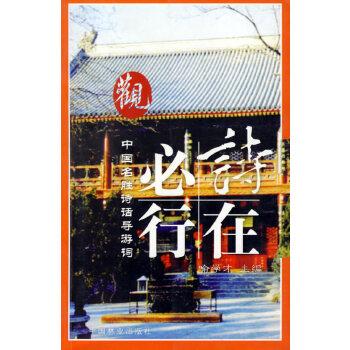 中国名胜诗话导游词——观