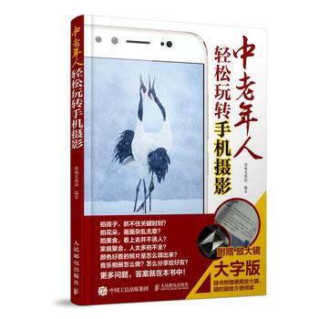 预售 中老年人轻松玩转手机摄影 大字版 随书附赠放大镜 特为中老年摄影爱好者打造极 佳的入门级手机摄