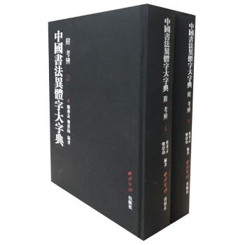 中国书法异体字大字典(附考辩)(全2册) 西泠印社出版社