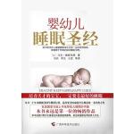 婴幼儿睡眠圣经(培养天才的宝宝,一定要有好睡眠)(电子书)