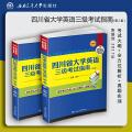 四川省大学英语三级考试指南(第2版)