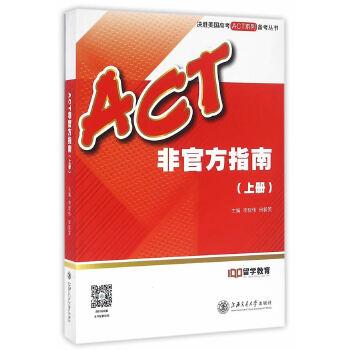 ACT非官方指南:上册 李现伟,田新笑 9787313149046