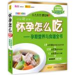 《怀孕怎么吃――孕期营养与食谱全书》