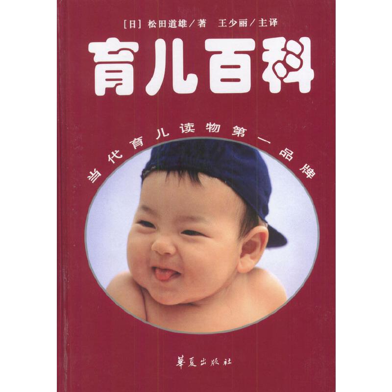 育儿百科:当代育儿读物****(精)